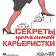 Книга секреты успешной женщины