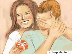 Девушка дарит парню подарок на День святого Валентина