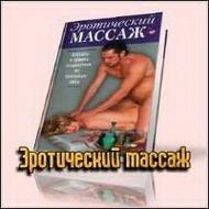 Книга -руководство эротического массажа