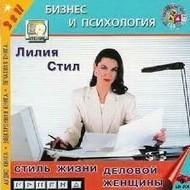 """Книга """"Секреты успеха современной женщины"""""""