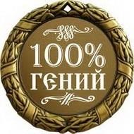 Медаль стопроцентный гений