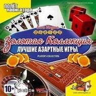 Коллекция компьютерных азартных игр