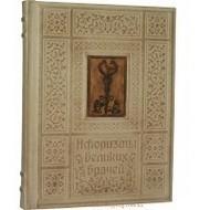 Подарочный экземпляр книги