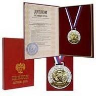 Подарочная медаль и диплом