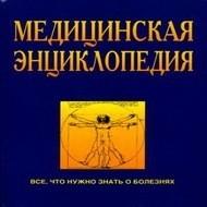 Подарочная медицинская энциклопедия