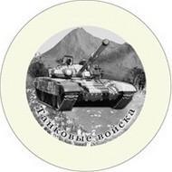Подарочная тарелка танковые войска