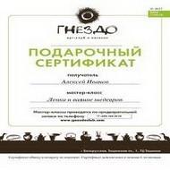 Сертификат на посещение мастер-класса