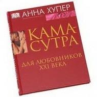 Книга-камасутра для любовников 21 века