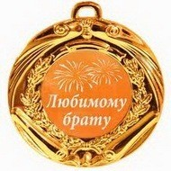 Медаль любимому брату