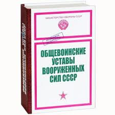 Книга-шкатулка устав вооруженных сил