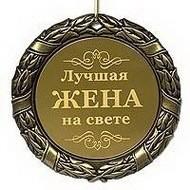 Медаль лучшей жене