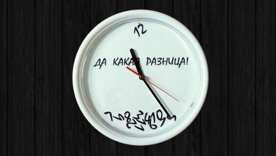 """Часы """"да какая разница"""""""