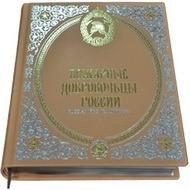 Подарочный экземпляр любимой книги