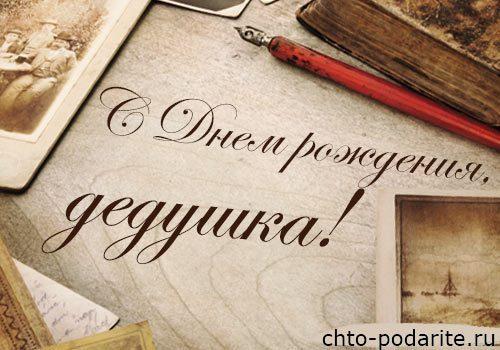 Открытк�... Dedushka
