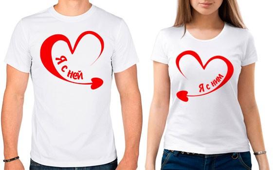 Парные футболки - я с ним, я с ней