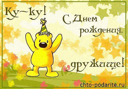 """Открытка """"Ку-ку! С днем рождения, дружище!"""""""