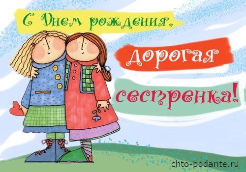 """Открытка """"С днем рождения, дорогая сестренка!"""""""