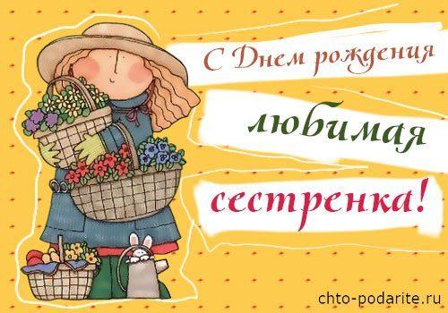 открытки для сестры: