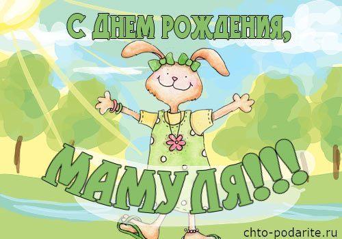 """Открытка """"С днем рождения, мамуля!"""""""