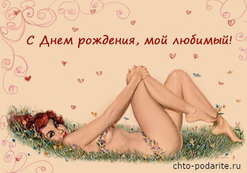 """Открытка """"С днем рождения, мой любимый!"""""""