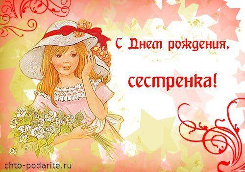 """Открытка """"С днем рождения, сестренка!"""""""