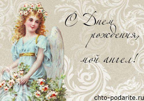 """Открытка """"С днем рождения, мой ангел!"""""""