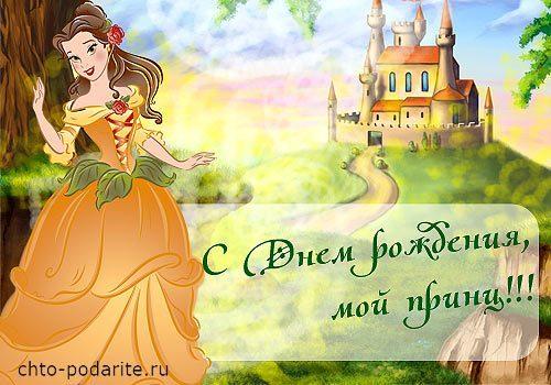 """Открытка """"С днем рождения, мой принц!"""""""