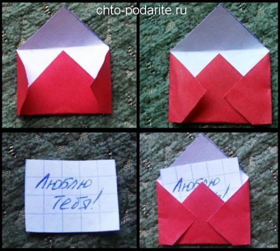 Как сделать сердце из бумаги с сюрпризом