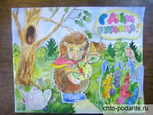 Рисованная открытка с днем рождения своими руками с объемными элементами