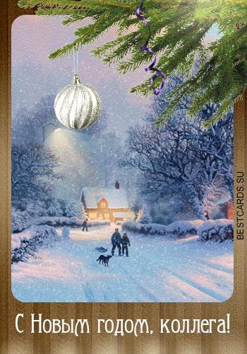 """Электронная открытка для форума """"С Новым годом, коллега!"""""""