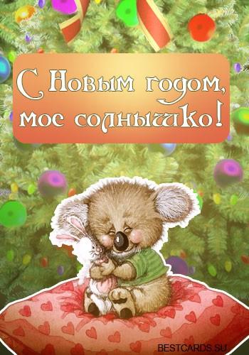 """Электронная открытка для форума """"С Новым годом, моё солнышко!"""""""