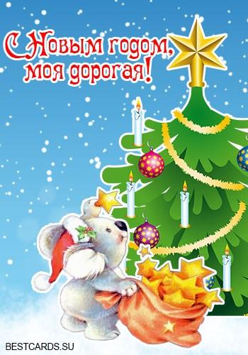"""Электронная открытка для форума """"С Новым годом, моя дорогая!"""""""
