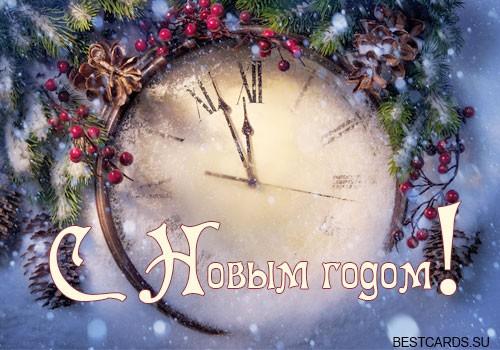 """Электронная открытка для форума """"С Новым годом!"""" с часами"""