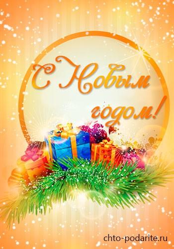 """Электронная открытка для форума """"С Новым годом!"""" с подарками"""
