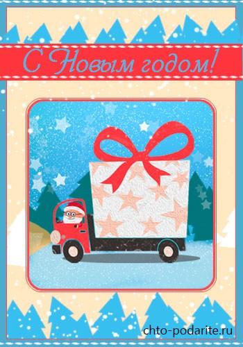 """Электронная открытка для форума """"С Новым годом!"""" с подарком"""