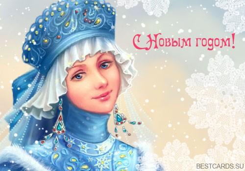 """Электронная открытка для форума """"С Новым годом!"""" со снегурочкой"""