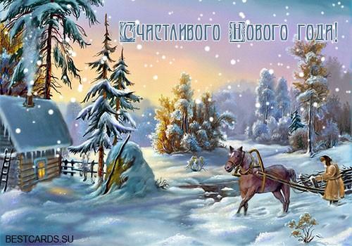"""Электронная открытка для форума с пожеланием: """"Счастливого Нового года!"""""""