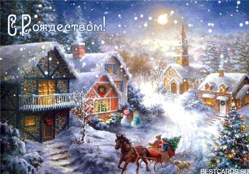 """Электронная открытка для форума """"С Рождеством!"""""""