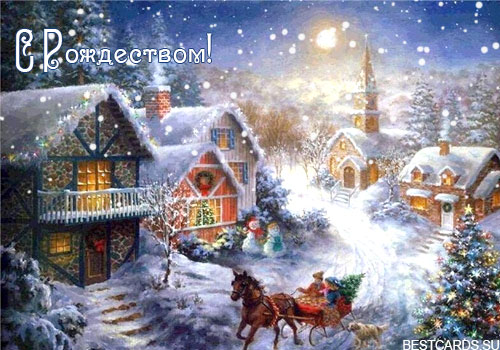 С Рождеством и Новым Годом! - Страница 5 Elektronnaya-otkrytka-dlya-foruma-s-rozhdestvom