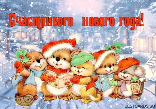 http://chto-podarite.ru/wp-content/uploads/2013/10/elektronnaya-otkrytka-dlya-foruma-schastlivogo-novogo-goda.jpg
