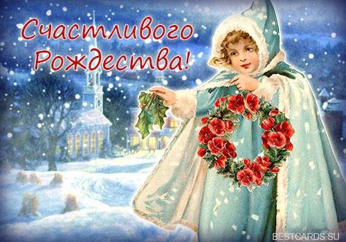 """Электронная открытка для форума """"Счастливого Рождества!"""""""