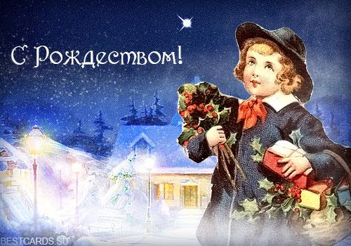 """Электронная открытка для форумов """"С Рождеством!"""""""