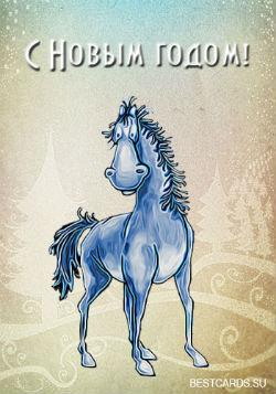 Открытка с новым годом синей деревянной лошади