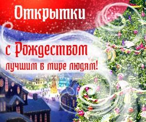 Открытки с Рождеством лучшим в мире людям