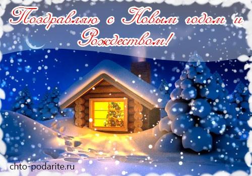 """Виртуальная открытка для форума """"Поздравляю с Новым годом и Рождеством!"""""""