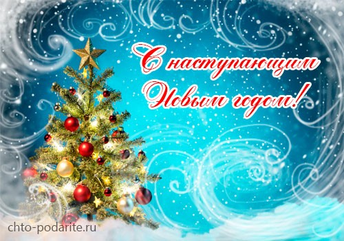 """Виртуальная открытка для форума """"С наступающим Новым годом!"""" с ёлочкой"""
