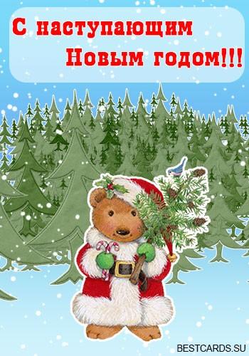 """Виртуальная открытка для форума """"С наступающим Новым годом!"""""""