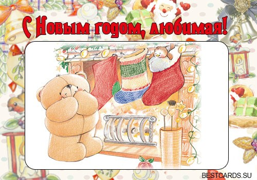 """Виртуальная открытка для форума """"С Новым годом, любимая!"""""""