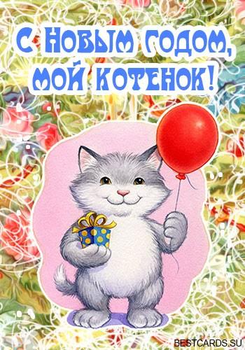 """Виртуальная открытка для форума """"С Новым годом, мой котёнок!"""""""