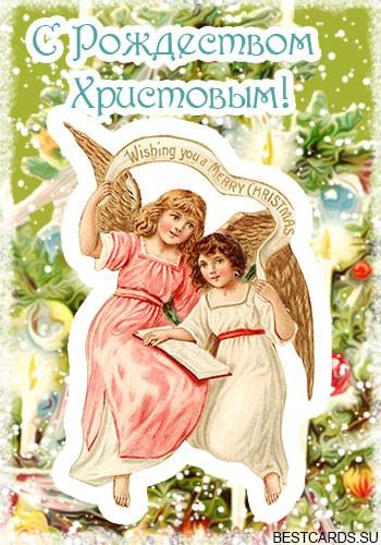 """Виртуальная открытка для форума """"С Рождеством Христовым!"""""""